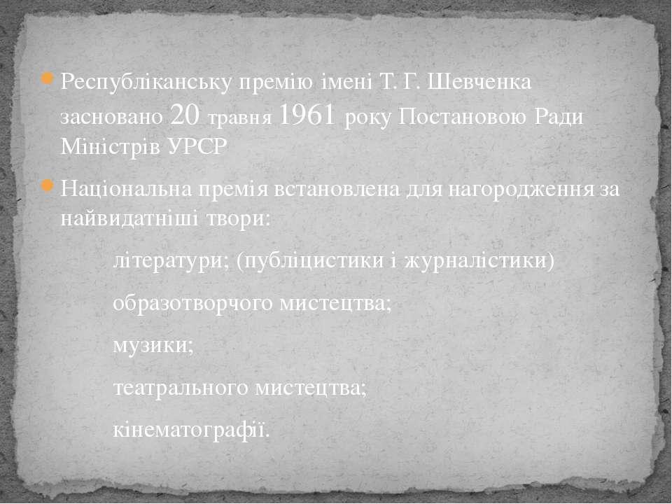 Республіканську премію імені Т. Г. Шевченка засновано 20 травня 1961 року Пос...