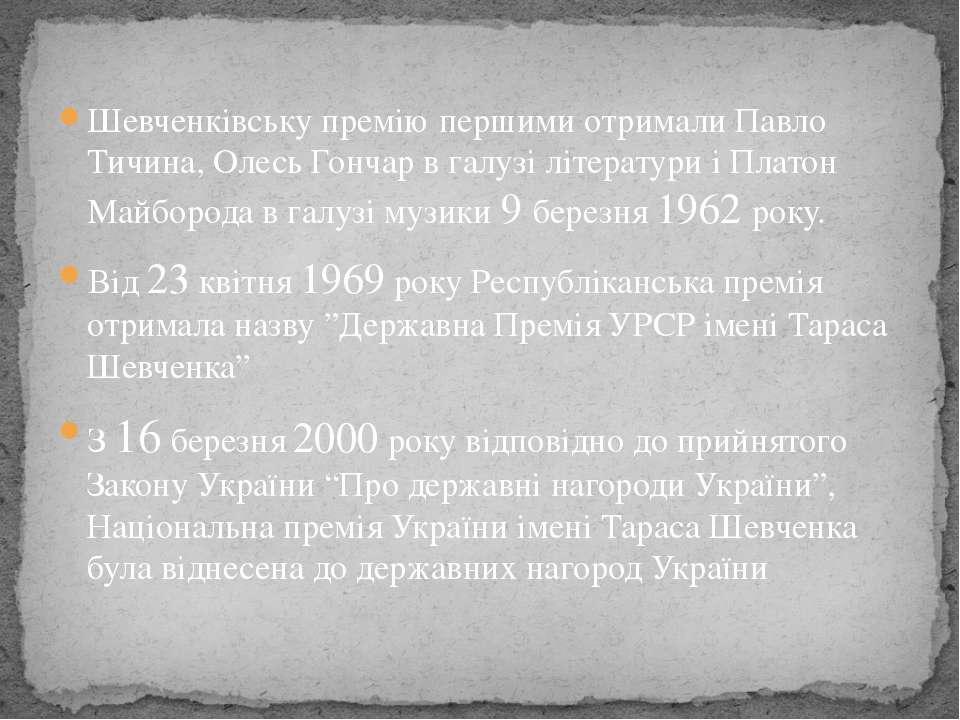 Шевченківську премію першими отримали Павло Тичина, Олесь Гончар в галузі літ...