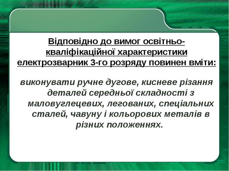 Відповідно до вимог освітньо- кваліфікаційної характеристики електрозварник 3...