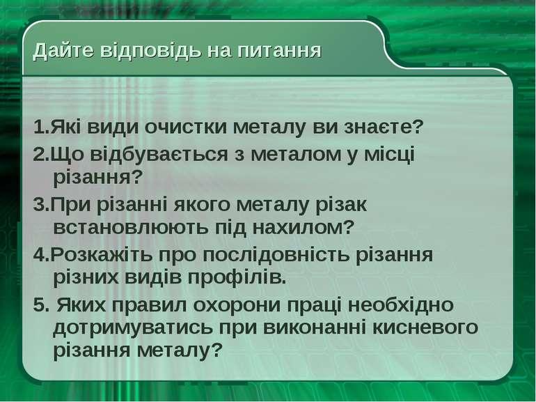 Дайте відповідь на питання 1.Які види очистки металу ви знаєте? 2.Що відбуває...