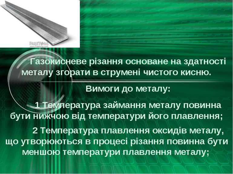 Газокисневе різання основане на здатності металу згорати в струмені чистого к...