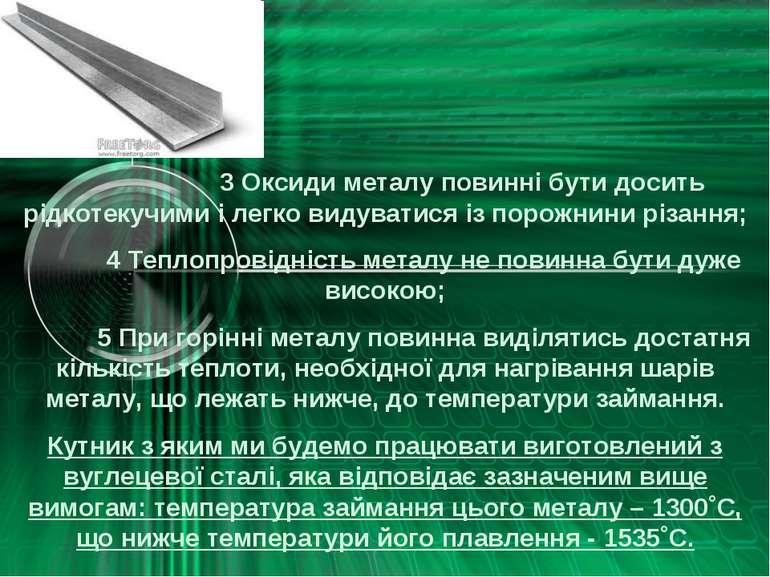 3 Оксиди металу повинні бути досить рідкотекучими і легко видуватися із порож...