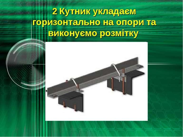2 Кутник укладаєм горизонтально на опори та виконуємо розмітку
