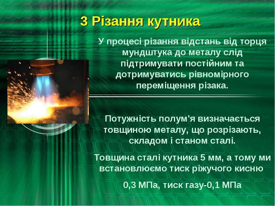 3 Різання кутника У процесі різання відстань від торця мундштука до металу сл...