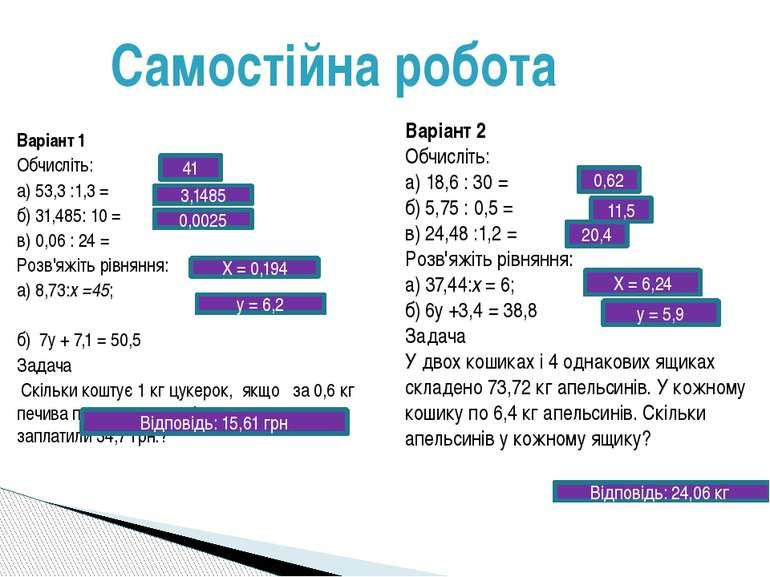 Варіант 1 Обчисліть: а) 53,3 :1,3 = б) 31,485: 10 = в) 0,06 : 24 = Розв'яжіть...