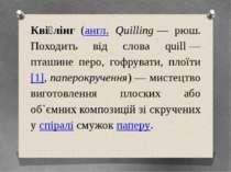 Кві лінг (англ. Quilling— рюш. Походить від слова quill— пташине перо, гофр...