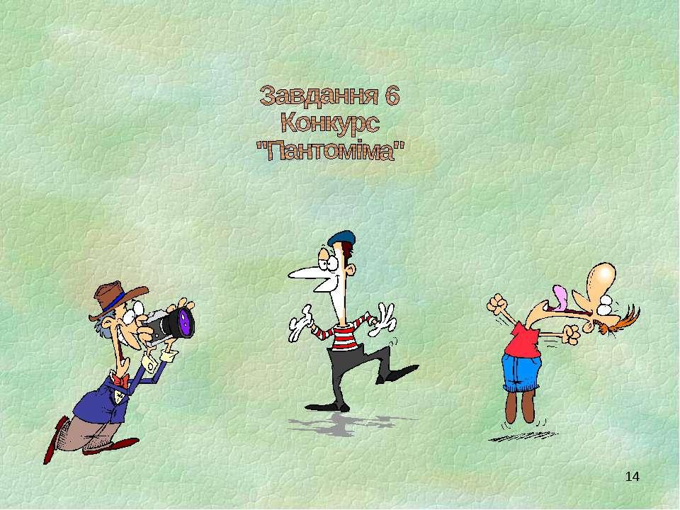 """Завдання 6 Конкурс """"Пантоміма"""""""