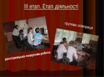 ІІІ етап. Етап діяльності дослідницько-пошукова робота групова співпраця