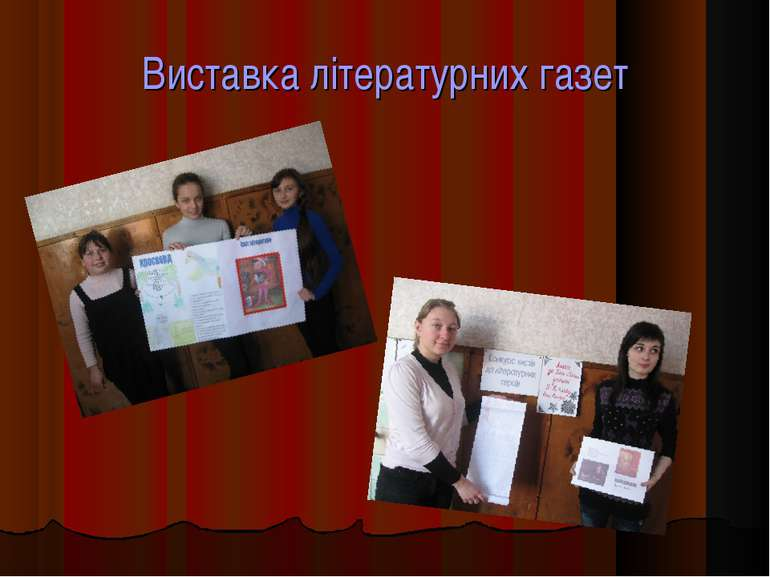Виставка літературних газет