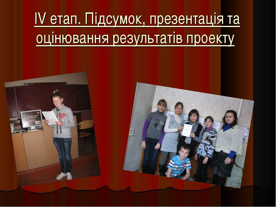 ІV етап. Підсумок, презентація та оцінювання результатів проекту