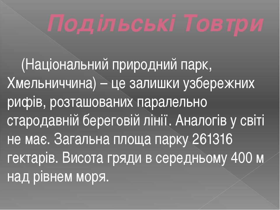 Подільські Товтри (Національний природний парк, Хмельниччина) – це залишки уз...