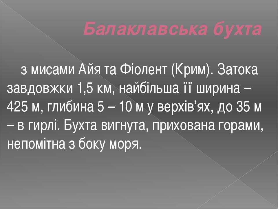 Балаклавська бухта з мисами Айя та Фіолент (Крим). Затока завдовжки 1,5 км, н...