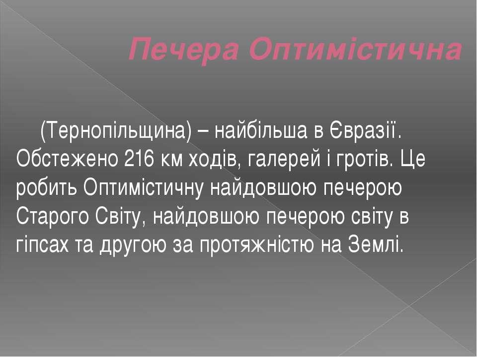 Печера Оптимістична (Тернопільщина) – найбільша в Євразії. Обстежено 216 км х...