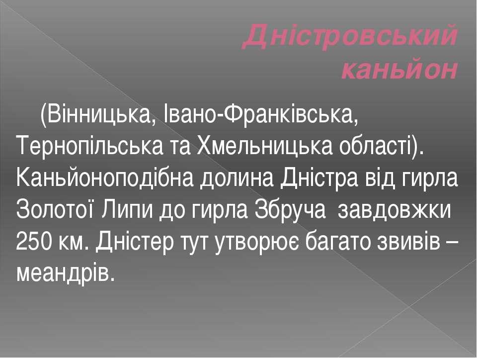 Дністровський каньйон (Вінницька, Івано-Франківська, Тернопільська та Хмельни...