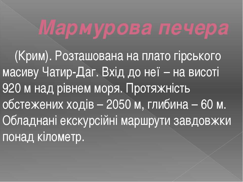 Мармурова печера (Крим). Розташована на плато гірського масиву Чатир-Даг. Вхі...