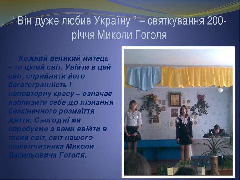 """"""" Він дуже любив Україну """" – святкування 200-річчя Миколи Гоголя Кожний велик..."""