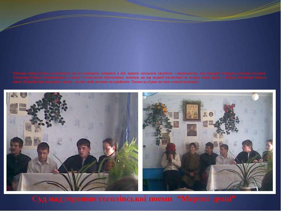 Читаючи поему Гоголя, ми помітили, що всі поміщики, зображені в ній, вражені ...