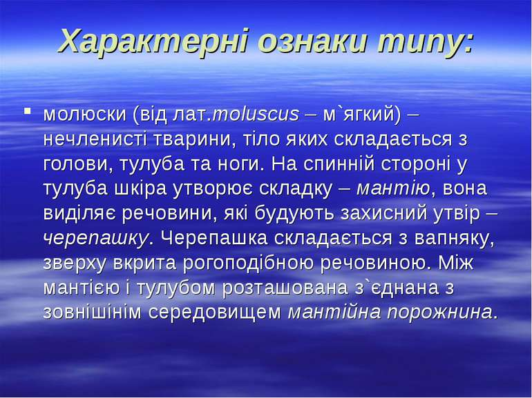 Характерні ознаки типу: молюски (від лат.moluscus – м`ягкий) – нечленисті тва...