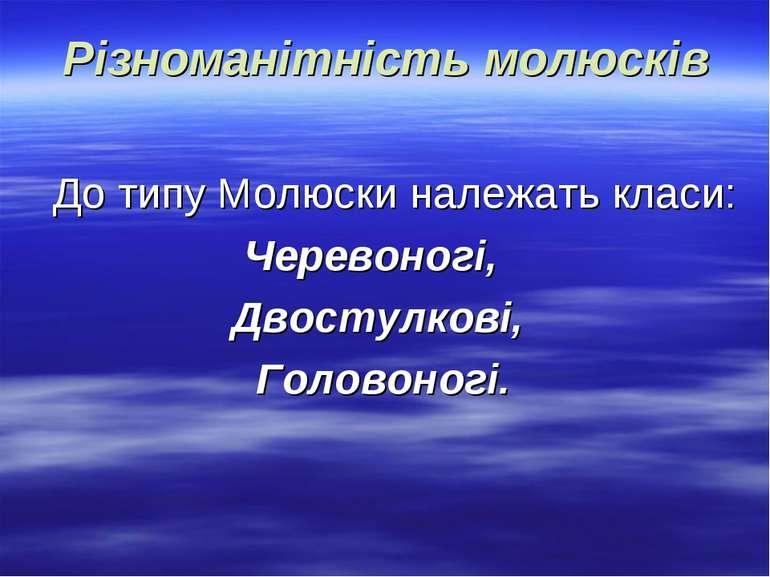 Різноманітність молюсків До типу Молюски належать класи: Черевоногі, Двостулк...