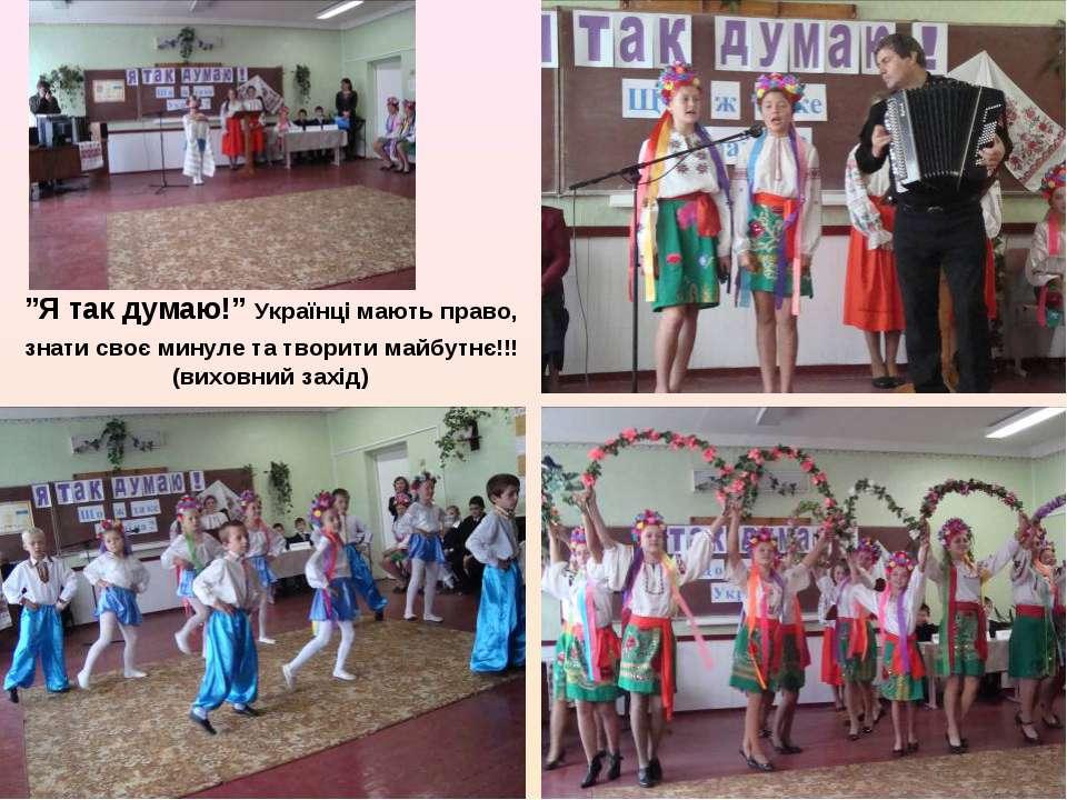 """""""Я так думаю!"""" Українці мають право, знати своє минуле та творити майбутнє!!!..."""