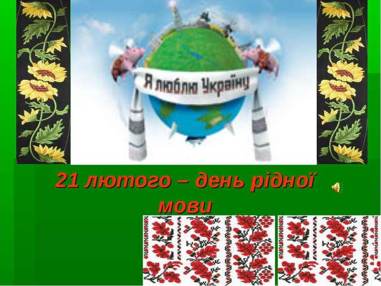 21 лютого – день рідної мови