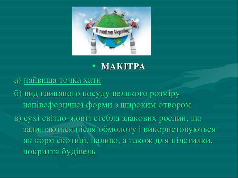 МАКІТРА а) найвища точка хати б) вид глиняного посуду великого розміру напівс...