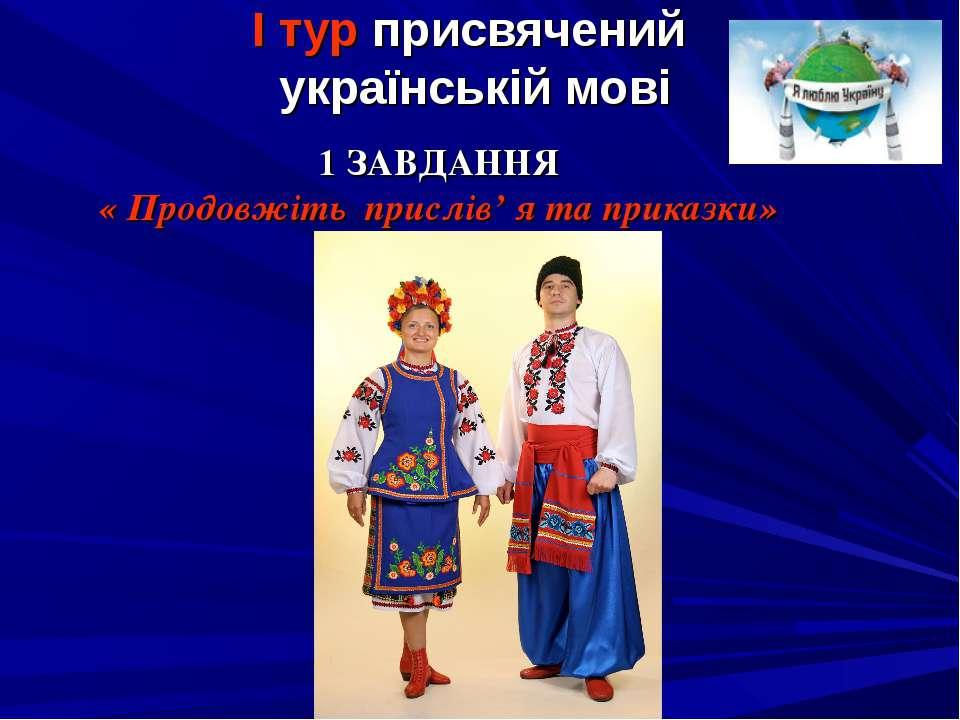 І тур присвячений українській мові 1 ЗАВДАННЯ « Продовжіть прислів' я та прик...