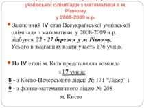 Результати IV-го етапу Всеукраїнської учнівської олімпіади з математики в м. ...