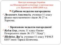 Виступ команди України на Міжнародній олімпіаді з математики у м. Бремені в 2...