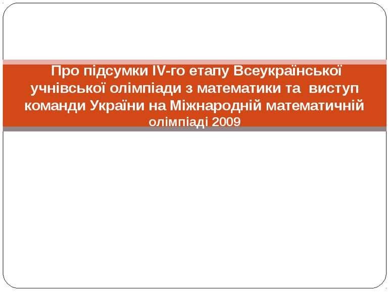 Про підсумки IV-го етапу Всеукраїнської учнівської олімпіади з математики та ...