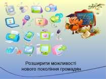 Розширити можливості нового покоління громадян