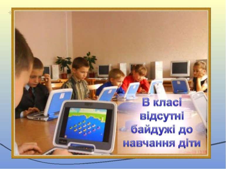 в класі