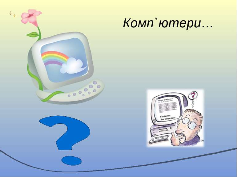 Комп`ютери…