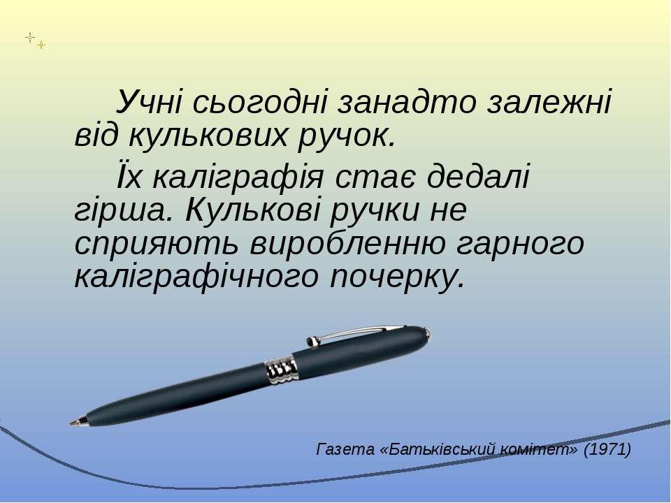 Учні сьогодні занадто залежні від кулькових ручок. Їх каліграфія стає дедалі ...