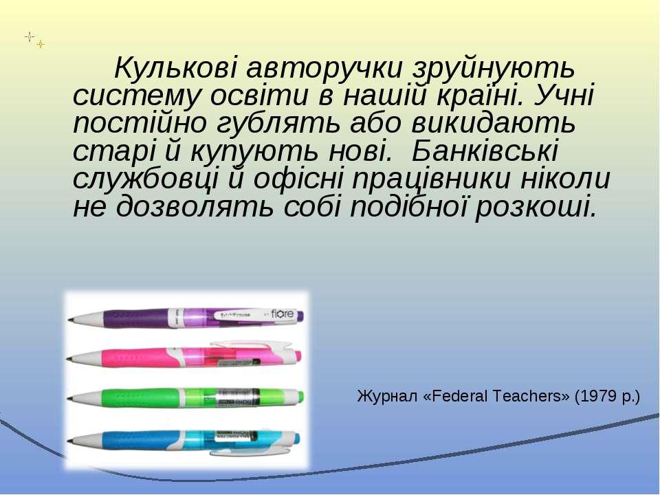 Кулькові авторучки зруйнують систему освіти в нашій країні. Учні постійно губ...