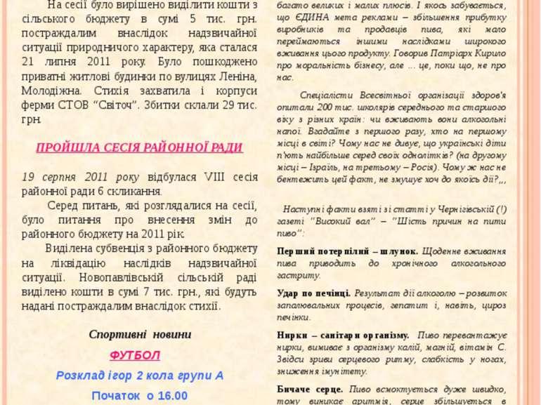 Справи депутатські ПРОЙШЛА СЕСІЯ СІЛЬСЬКОЇ РАДИ 15 серпня 2011 року відбулася...
