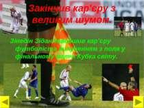 Закінчив кар'єру з великим шумом. Зінедін Зідан завершив кар'єру футболіста в...