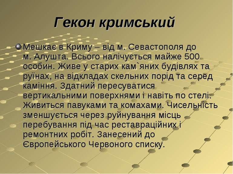 Гекон кримський Мешкає в Криму – від м. Севастополя до м. Алушта. Всього налі...