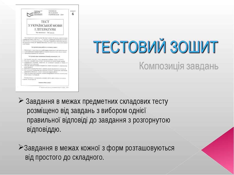 Завдання в межах предметних складових тесту розміщено від завдань з вибором о...