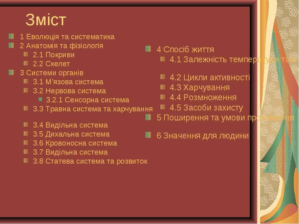Зміст 1 Еволюція та систематика 2 Анатомія та фізіологія 2.1 Покриви 2.2 Скел...