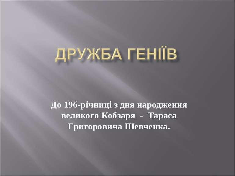 До 196-річниці з дня народження великого Кобзаря - Тараса Григоровича Шевченка.