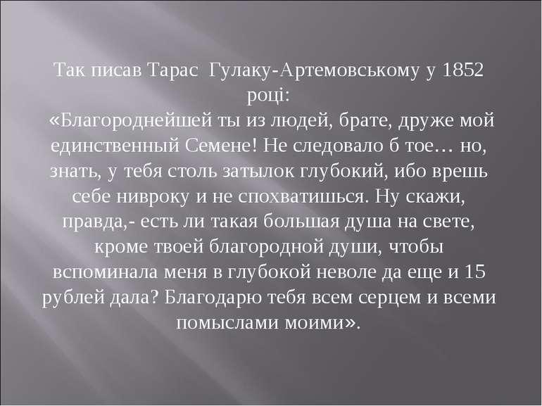 Так писав Тарас Гулаку-Артемовському у 1852 році: «Благороднейшей ты из людей...