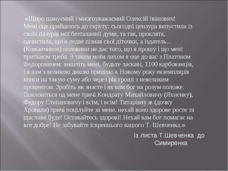 «Щиро шануємий і многоуважаємий Олексій Іванович! Мені оце прийшлось до скрут...