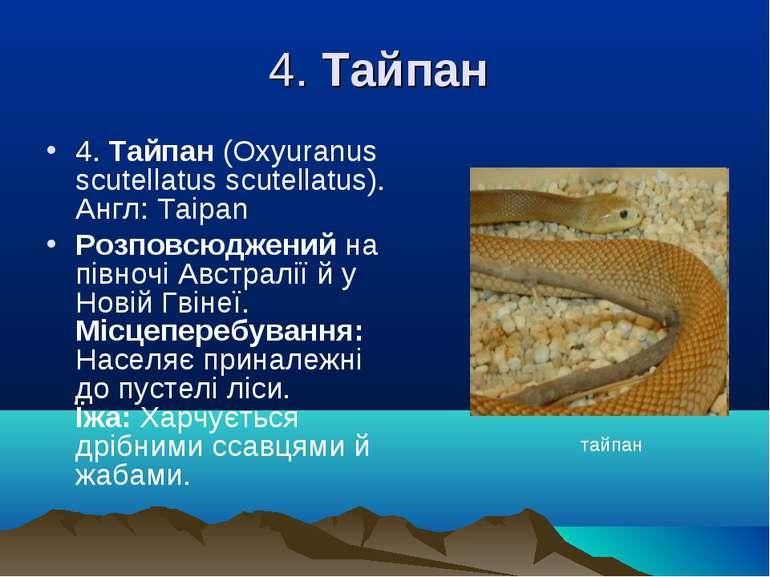4. Тайпан 4. Тайпан (Oxyuranus scutellatus scutellatus). Англ: Taіpan Розповс...