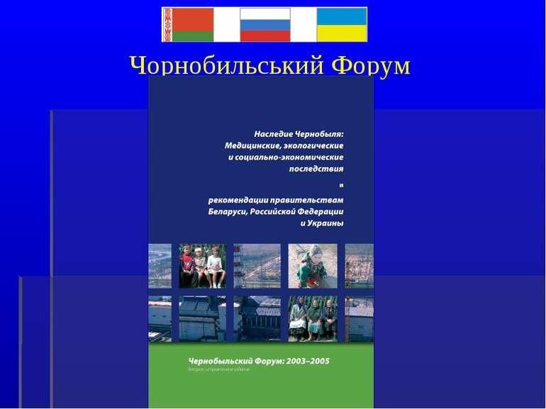 Чорнобильський Форум