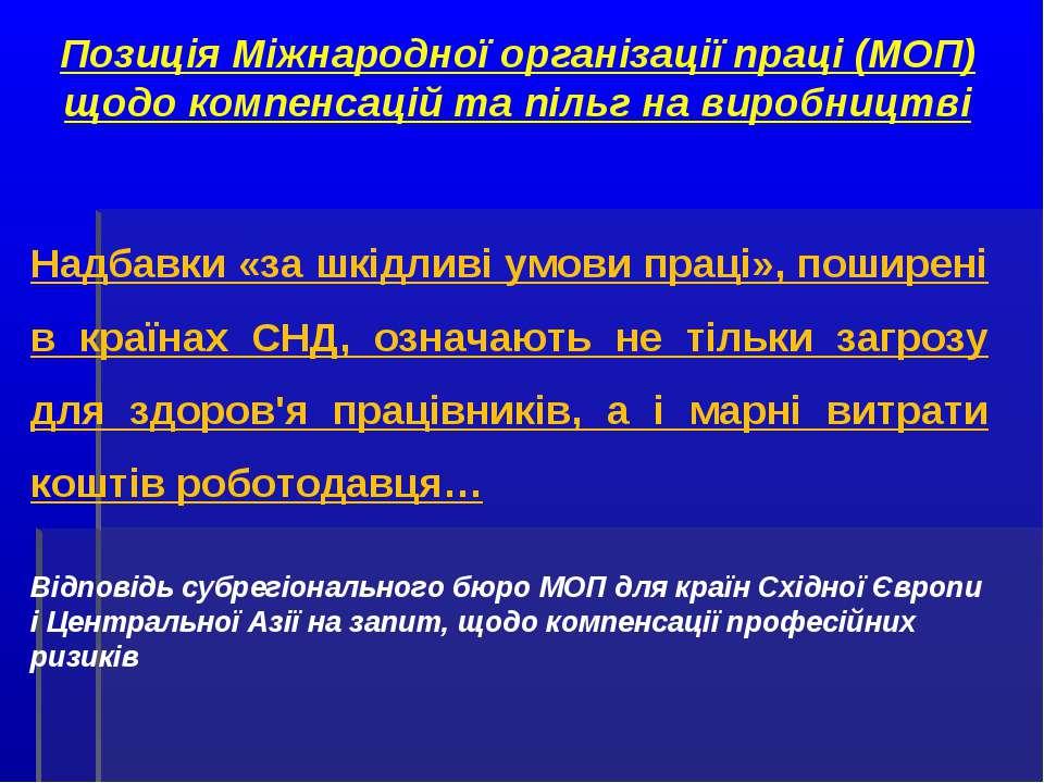 Позиція Міжнародної організації праці (МОП) щодо компенсацій та пільг на виро...