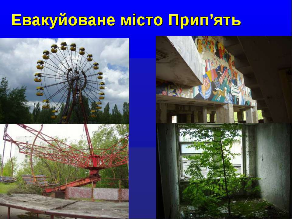 Евакуйоване місто Прип'ять *