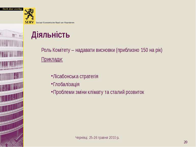 Діяльність Роль Комітету – надавати висновки (приблизно 150 на рік) Приклади:...