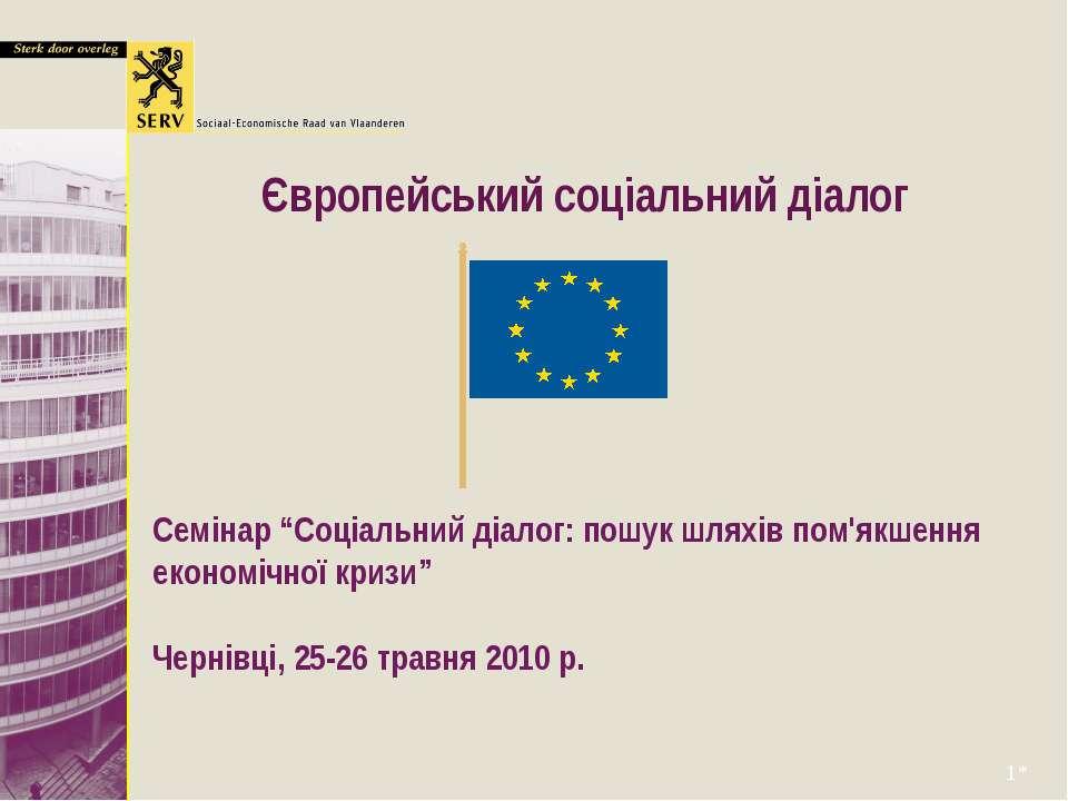 """Європейський соціальний діалог ** Семінар """"Соціальний діалог: пошук шляхів по..."""
