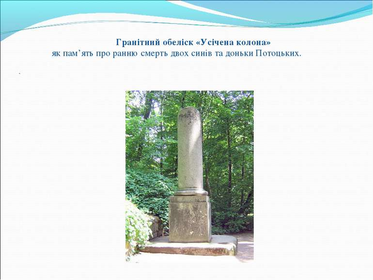 Гранітний обеліск «Усічена колона» як пам'ять про ранню смерть двох синів та ...